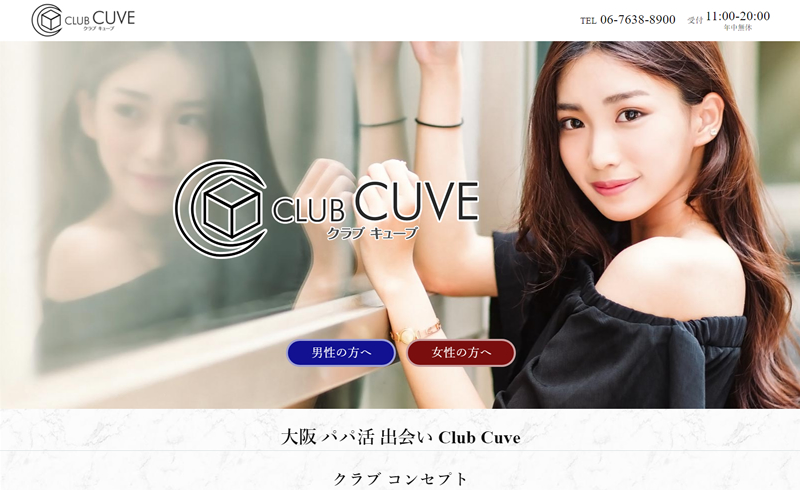 Club Cuve